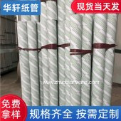 封箱胶带纸管圆纸筒罐纸罐包装胶带管纸芯筒圆形硬纸筒缠绕膜纸管