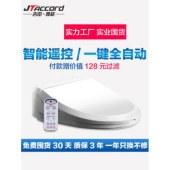 吉田雅格100A加热电动智能马桶盖 全自动冲洗洁身器坐便器盖板
