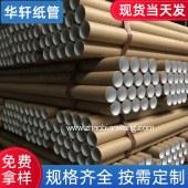 厂家定制牛皮纸筒 海报硬纸筒批发 定做纸管海报筒