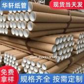 卫生纸纸管 食品保鲜膜纸管定制 打包纸筒硬纸芯纸质纸管厂家