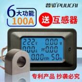交流电力监测仪 电能计量 数显表 功率表 电压表 电流表 电量表头
