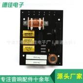 厂家供应 350w高低音音响分频器 PA音响分频器高品质音响配件批发