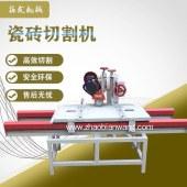 瓷砖切割机 切割机瓷砖切割机厂家 全自动切割机厂家