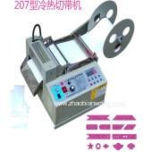 207型加宽20厘米冷热切段机切带机