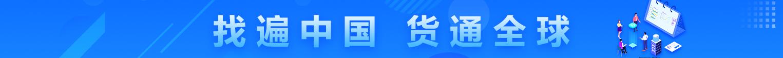 找遍中国,货通全球