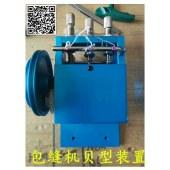 包缝机贝型装置