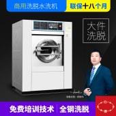 全自动20kg工业洗衣机洗窗帘机器上海万星厂价直销