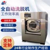 大型工业洗衣机 全自动洗脱机 酒店宾馆专用洗涤设备 洗脱一体机