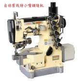 自动剪线特小嘴绷缝机