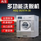洗脱烘干一体机30KG工业洗衣机30公斤酒店洗涤设备消毒毛巾水洗机
