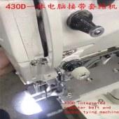 430D一体电脑接带套结机