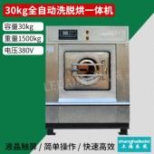 厂直销 30kg全自动洗脱烘一体机 酒店工服洗涤烘干设备工业洗衣机