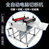 厂家直销 快巴纸自动切片机 快巴纸电脑裁切机 相纸切纸机