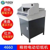 4660程控电动切纸机图文全自动切纸机标书文件切纸刀切纸机裁纸机