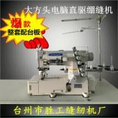绷缝机500 大方头电脑直驱坎车 缝纫设备 三针五线冚车 绷缝车