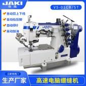 JAKI/佳岛 电脑绷缝机自动剪线滚领缝下摆折边工业缝纫机针织冚车