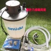 阿米达电动包缝机吸风,切包一体机 电动吸尘桶 欢迎来电订购
