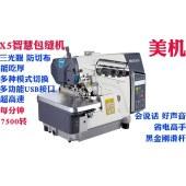 工业缝纫机美机电脑直驱四线包缝机全自动锁边机家用包边机拷边机