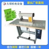 超声波活性炭包缝合机 活性炭包封口机 无纺布炭包花边缝合机