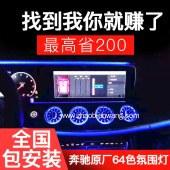 奔驰C200L改装/GLC260氛围灯新C级迎宾灯车内气氛灯C180L改装饰灯