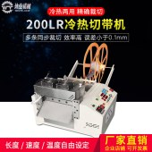 200LR微电脑全自动冷热切带机切标机 热熔松紧带魔术贴织带机