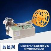 全自动冷热切带机商标切带机商标切唛机商标切割机商标切断机