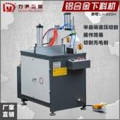 宁波力源-355H半自动铝材切割机-铝合金下料机-切铝机-高精度无毛刺一年质保