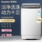 荣事达ERVP191015T全自动波轮宿舍家用不锈钢桶塑料洗衣机7.5KG