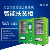 以勒双柜冷藏型校园智能扶贫柜食品饮料自动售货机无人自助贩卖机