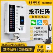 闪电鼠10路智能电动车小区充电站电动电瓶车充电桩扫码投币充电款