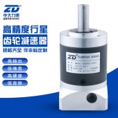 ZD中大力德40ZDE精密行星减速器 伺服步进电机行星齿轮减速机
