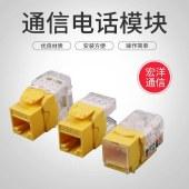 宏洋通信黄色组合免打线通信模块 非屏蔽锌合金信息网络模块量大从优
