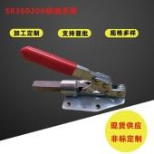 不锈钢夹具 SK-36020A快速夹具 坚而奇 重型搭扣夹具
