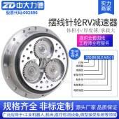 ZD中大电机厂家250RV减速机摆线针轮机器人机械手关节减速器定制