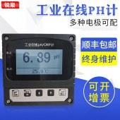 水质在线分析ph计 污水处理在线酸度计PH值测试仪 工业在线ph计