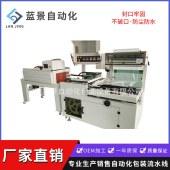 LJ-T450L餐盘全自动pe膜包装机 快速边封机 套膜封切机 热收缩机