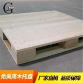 多层板托盘 高强度出口美式热处理木托盘 美式热处理木托盘厂家直销