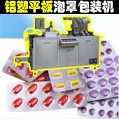 双铝药片自动包装机 胶囊药片铝塑泡罩包装机 试剂药片包装设备