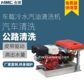 HMC合捷车载式高压清洗机 大压力大流量便利高效配套环卫车清洗机