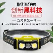 赛虎泛光聚光一体感应头灯强光充电散光夜钓维修工作头戴式手电筒