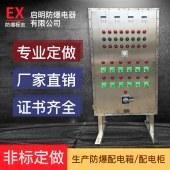 不锈钢防爆配电箱防爆配电柜