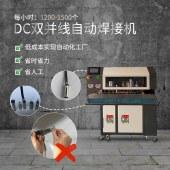 DC电源头焊接自动焊接机 现货 双并线同时焊接 高效 稳定