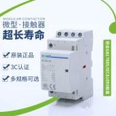 厂家热销 小型家用接触器110V 16A 4P 自动操作 模数化接触器