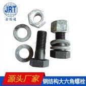 M27钢结构大六角螺栓 连接螺丝 10.9级高强度螺栓 规格齐全