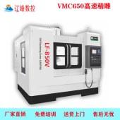 辽峰数控 VMC850 CNC立式加工中心数控机床五金机床设备加工机床