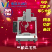 厂家直供 全自动化设备焊锡机 点焊机 拖焊机器人 DC USB 电路板