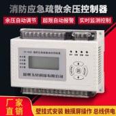 智能余压传感器消防余压控制器压差高精度液晶数显压差检测
