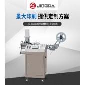 JC3080D数控超声波商标切带机 超声波叠料打孔切标机 切唛机