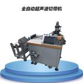 超声波全自动切带机操作方便易用灵活搬放厂家直销