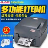 科诚G500/G530 热敏标签打印机 铜板热敏哑银服装吊牌条码打印机